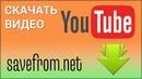 Как скачать видео с youtube на компьютер в 1 клик 2018