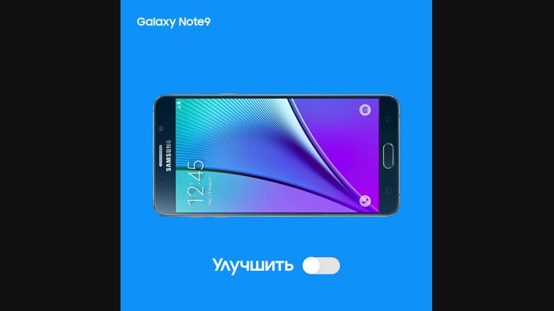 Trade-in Galaxe Note 9.mp4