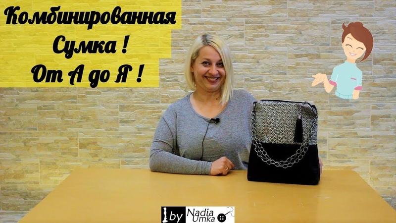 Простая и Стильная Комбинированная Сумка От А до Я ! by Nadia Umka!