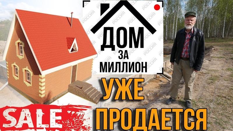 Продаю Дом за Миллион - 77 кв.метров. Чем ДК100 отличается от Д77.