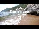 «Охотники за травами – 3». Путешествие на Байкал