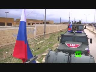 Российские военные патрулируют север Сирии