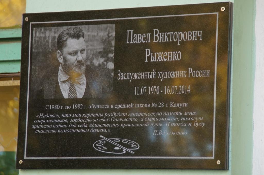 Память художника Рыженко увековечили на стенах школы №28 в Калуге