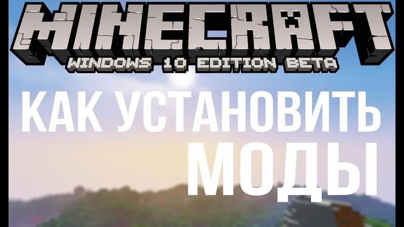 🔥Как установить Моды / Аддоны на Minecraft Windows 10 | 2018🔥