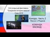 Команда КАСКАД Конкурс Песни о Родине
