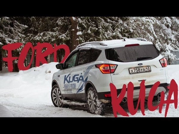 Ford Kuga 2019: консервированный или консервативный? Тест-драйв Форд Куга 2019