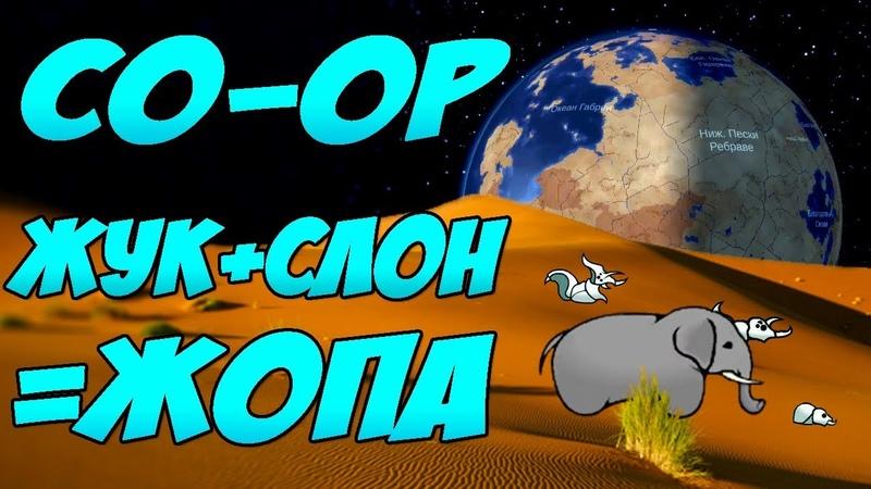 RimWorld - Как убить жуков 2 раза подряд и не слиться от слонов? НИКАК! CO-OP V1.0