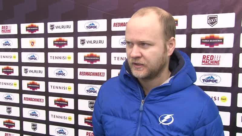 тренер Ледок Александр Елагин об итогах заключительного матча турнира