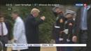 Новости на Россия 24 • Трамп здоров физически, но к его психике у ряда врачей есть вопросы
