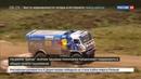Новости на Россия 24 • Экипаж Николаева стал третьим на седьмом этапе Дакара и сохранил лидерство