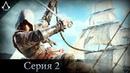 Assassin's Creed IV: Black Flag №2 | Фарм