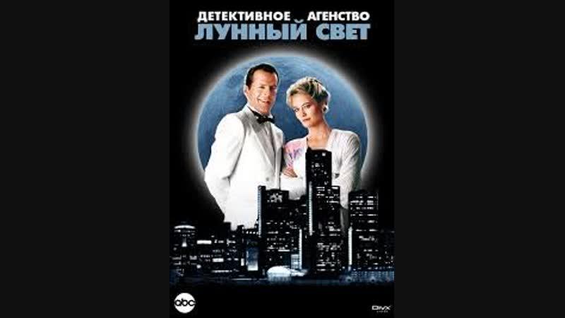 Детективное агентство Лунный свет Atomic Shakespeare
