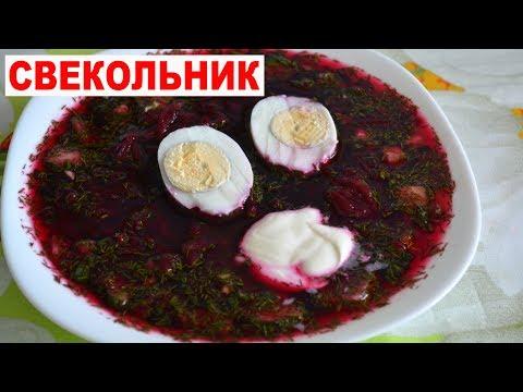 СВЕКОЛЬНИК или окрошка из свеклы – идеальный холодный суп во время летней жары. ПОЛЕЗНЫЕ СОВЕТЫ MIX