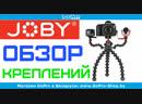 Штативы Joby купить в Минске
