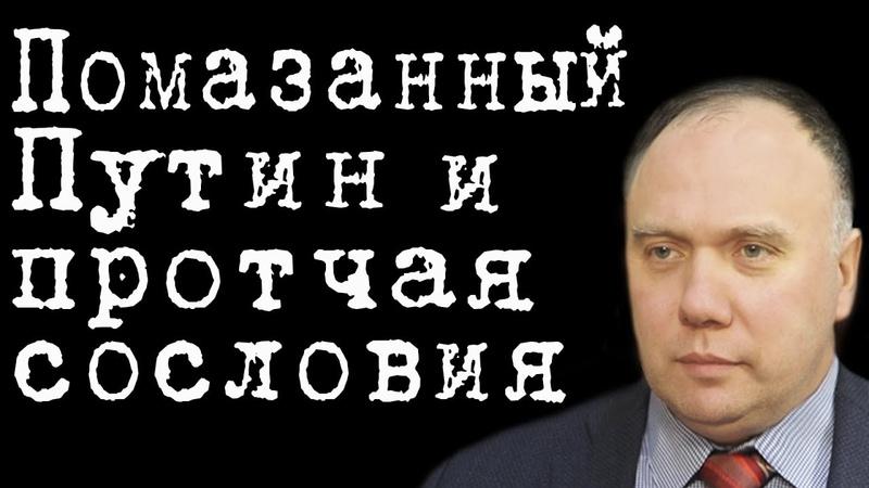 Помазанный Путин и прочая сословия ГеоргийФедоров