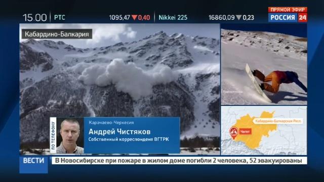 Новости на Россия 24 • Количество погибших под лавиной в Кабардино-Балкарии выросло до 4 человек