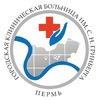 Городская больница им. С.Н. Гринберга