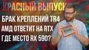 Брак материнок X399 предположения по Ryzen 3000 снова RT и два слова о RX 590