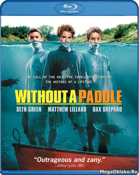 Трое в каноэ / Без весла / Without a Paddle (2004/BDRip/HDRip)