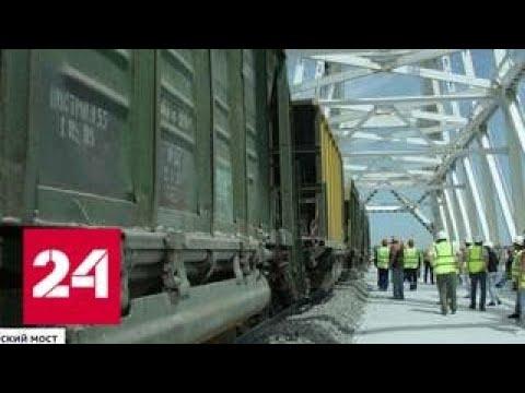 Путь на поезде через Крымский мост будет бархатным и плавным Россия 24