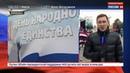 Новости на Россия 24 • День народного единства шагает по стране