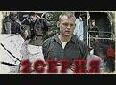 Мир Кино Детектив 2010 2 серия