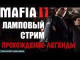 Mafia 2 ПРОХОЖДЕНИЕ ЛЕГЕНДЫ! Стриж челлендж