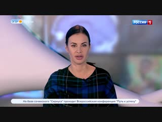 Вести Сочи 29.01.2019 8:35