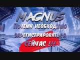 Почему ОЧЕНЬ ВАЖНО пройти регистрацию в Magnus Capital Center