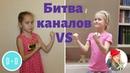 вызов принят битва детских каналов Женя ТВ против DANIL DANA