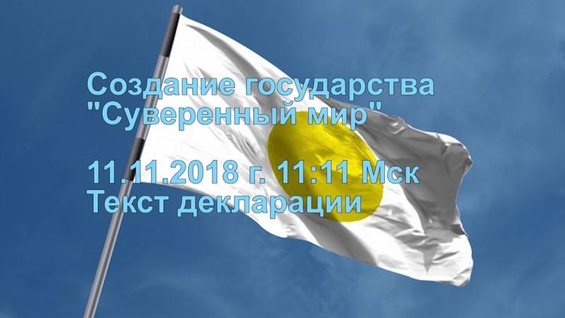 Текст декларации о создании государства Суверенный Мир. 2018.11.11