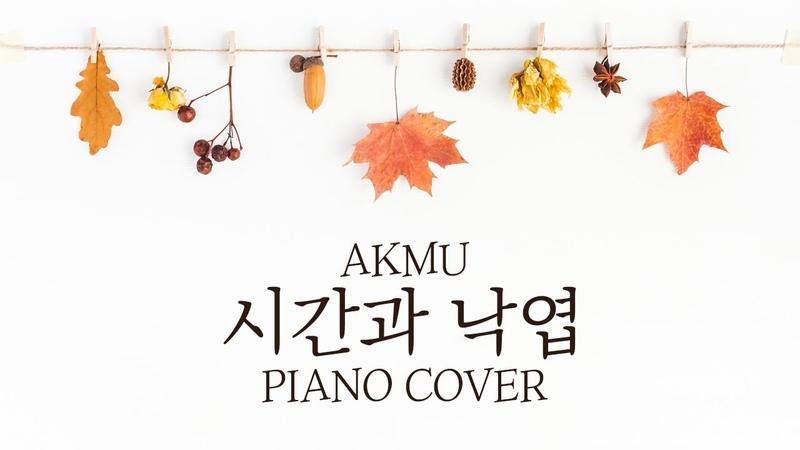 악동뮤지션 (AKMU) - 시간과 낙엽 (Time and fallen leaves) | 신기원 피아노 커버 연주곡 Piano Cover
