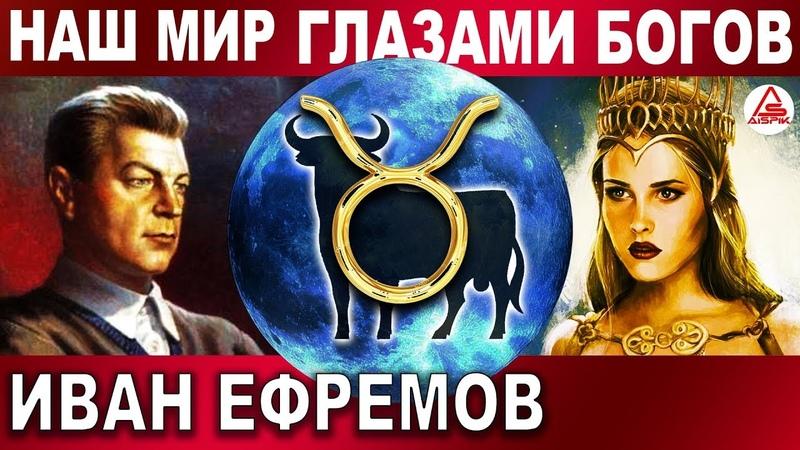 Вот какими ВИДЯТ нас пришлые БОГИ Вы будете в ШОКЕ когда УЗНАЕТЕ о чем ПИСАЛ Иван ЕФРЕМОВ