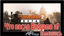 The Division 2 (Private Beta) ► Endgame (стрим)
