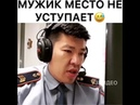 Мужик место не уступает)