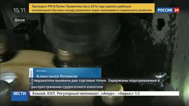 Новости на Россия 24 • В Иркутске объявлен режим ЧС: смертельный Боярышник разливали в подпольном цехе