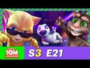 NEW! The Dance Contest - Talking Tom and Friends | Season 3 Episode 21