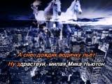Мика Ньютон - Белые лошади (караоке-версия)