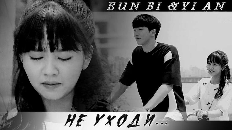 ˙˙·٠ღ Eun bi Yi An Не уходи ღ ˙˙·