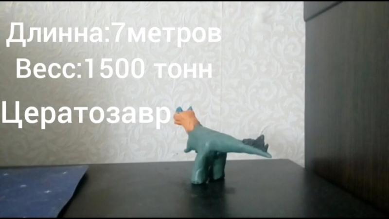 Аллозавр цератозавр