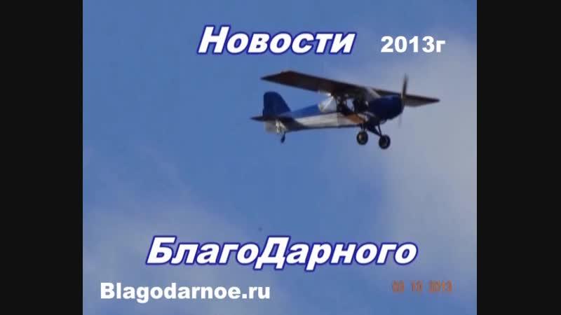 Новости на 9 ноября 13г др Сергея С пер