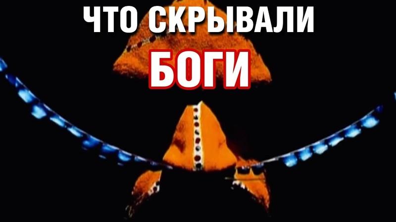 СЕНСАЦИЯ ИЛИ ПРОВОКАЦИЯ - Кровь Богов. Документальные фильмы, детективы .