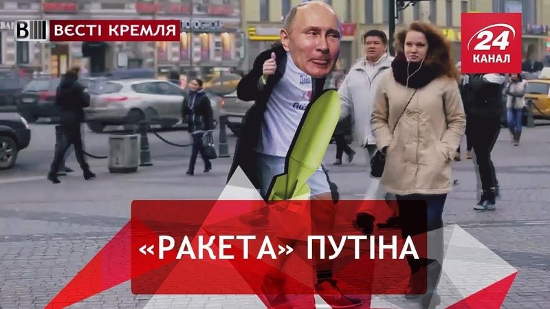 Путін ексгібіціоніст Вєсті Кремля 19 грудня 2018
