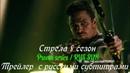 Стрела 8 сезон - Трейлер с Комик-кона С русскими субтитрами Arrow Season 8 Comic-Con Trailer