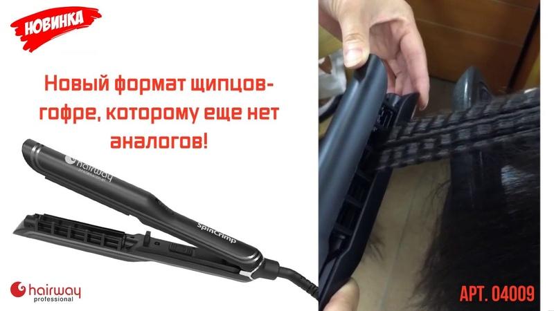 Щипцы-гофре Hairway 04009 Spin Crimp