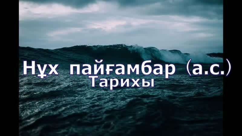 Нұх Пайғамбар (а.с.) Тарихы Ерлан Ақатаев