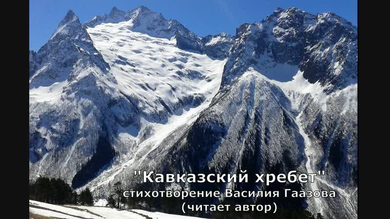 Кавказский хребет (стихотворение В. Гаазова)