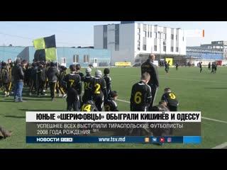 Юные шерифовцы обыграли Кишинёв и Одессу