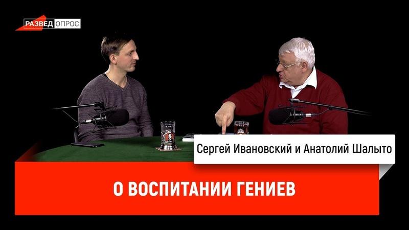 Анатолий Абрамович Шалыто о воспитании гениев