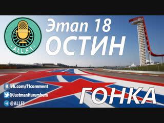 Формула-1 / Гран-При США 2018 / Сезон-2018 / Этап 18 / Гонка